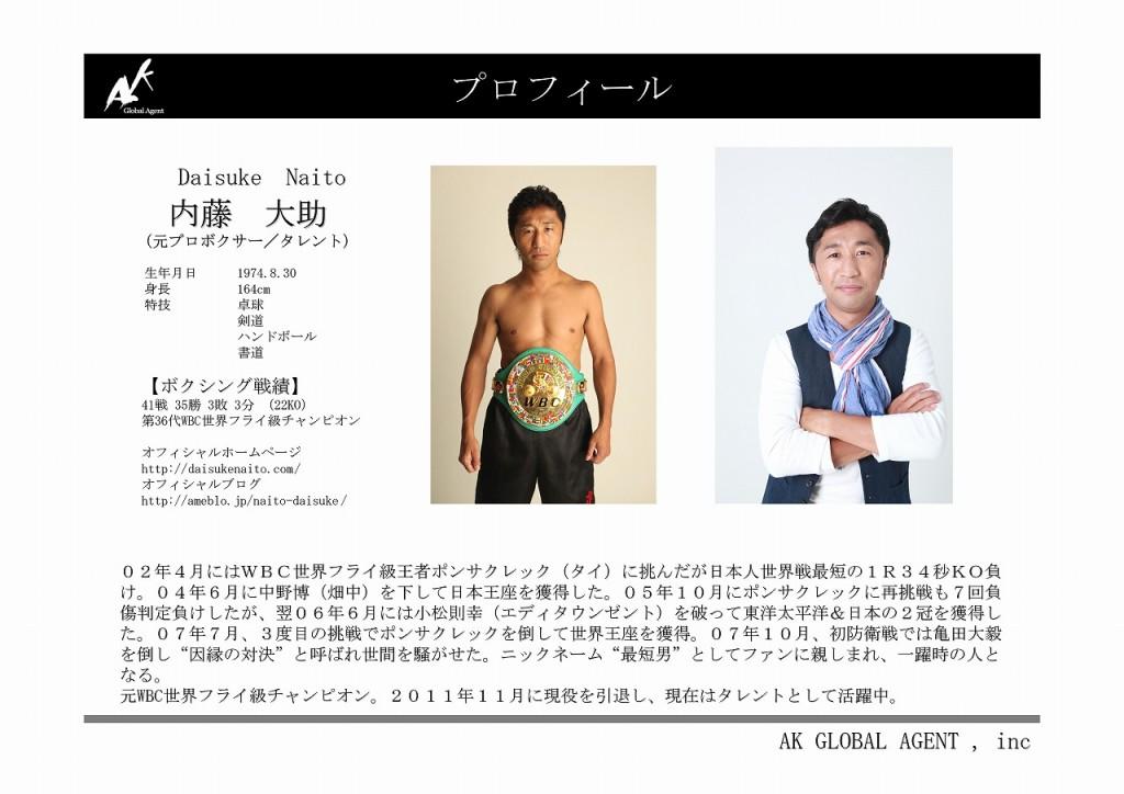 daisuke_naitou