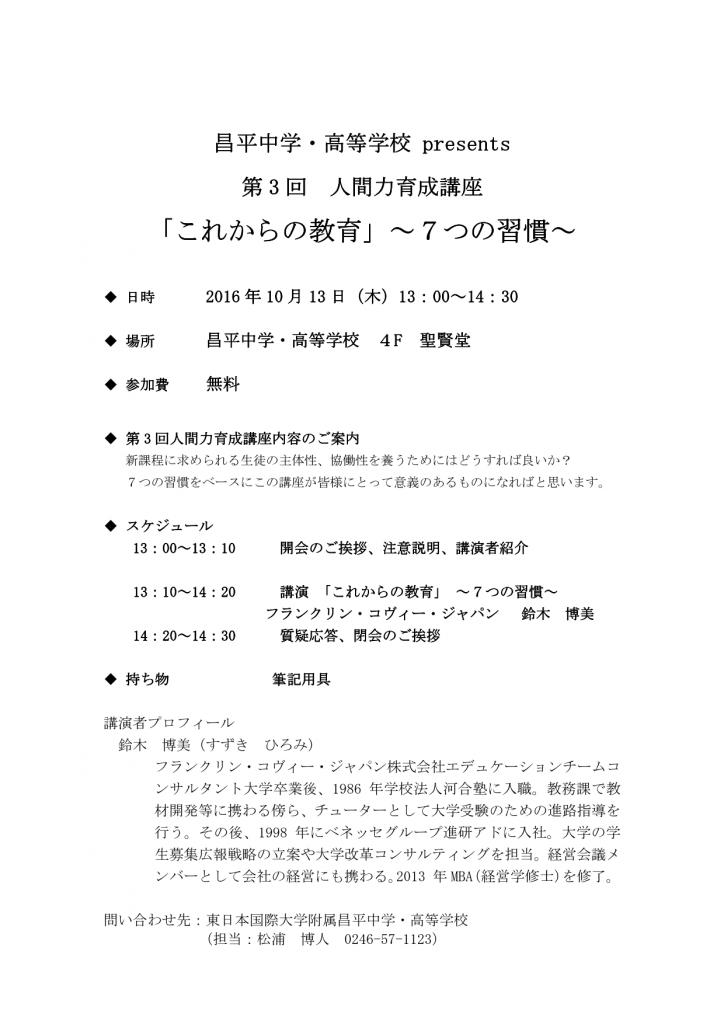 160927_3rd_ningenryoku